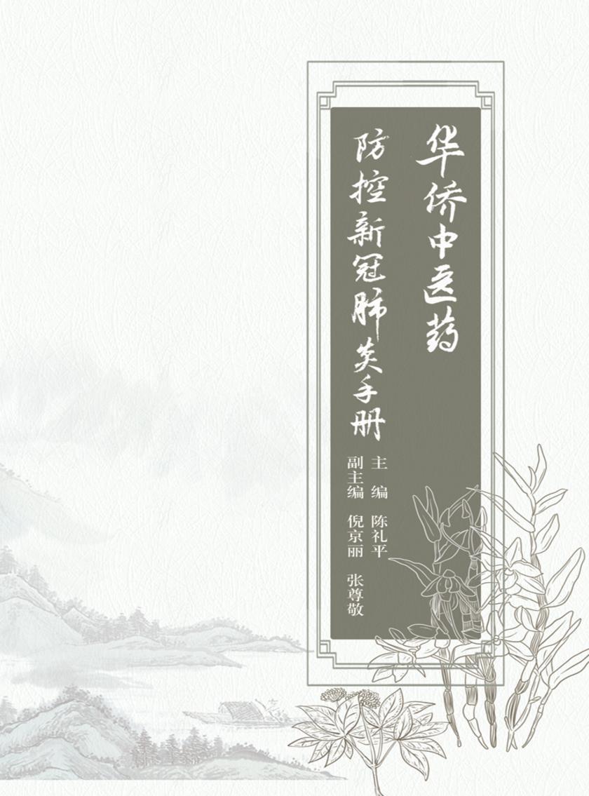 华侨中医药防控新冠肺炎手册