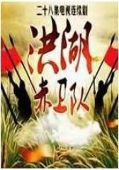 洪湖赤卫队(影视)