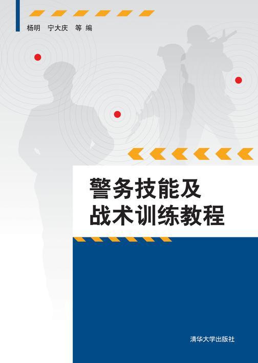 警务技能及战术训练教程(仅适用PC阅读)
