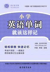 [3D电子书]圣才学习网·小学英语单词就该这样记(仅适用PC阅读)