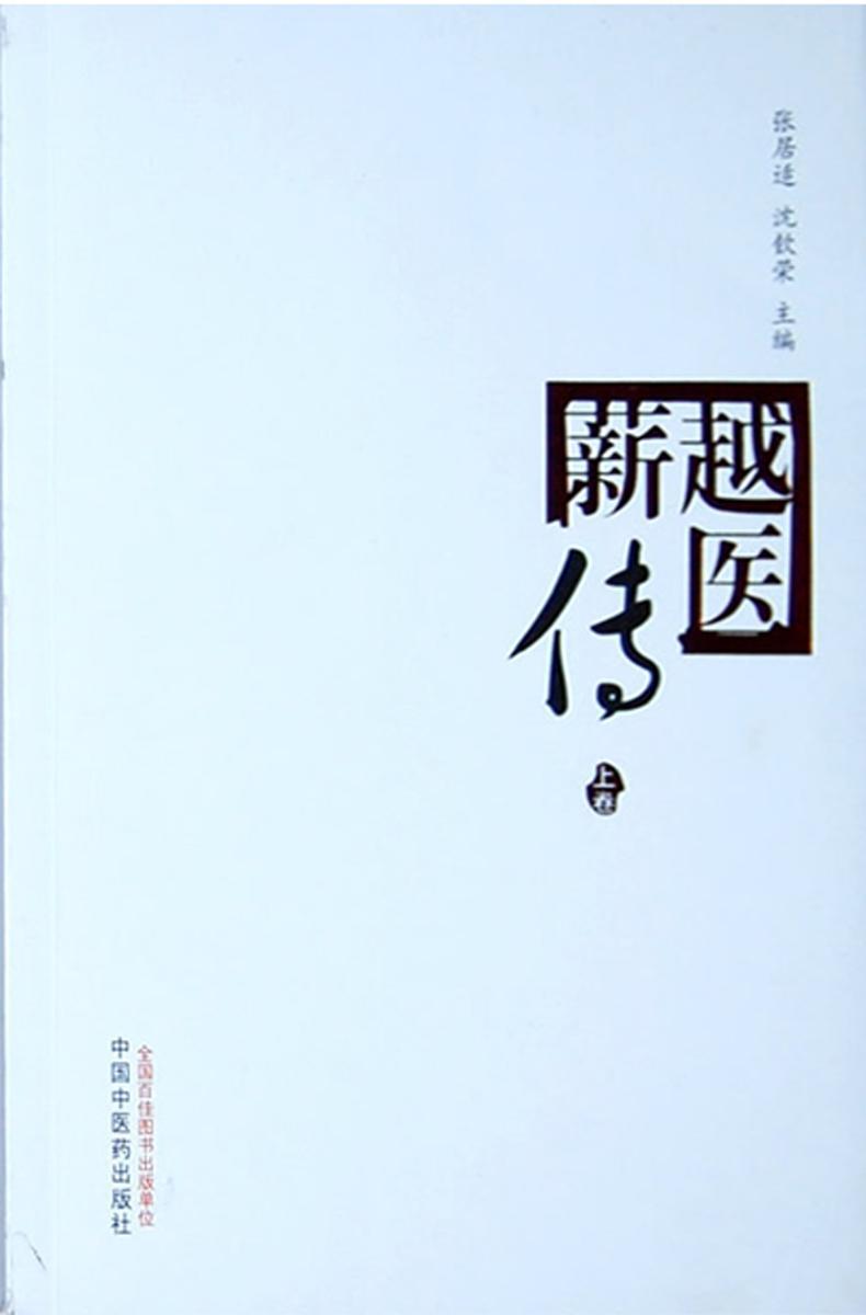 越医薪传(下卷)