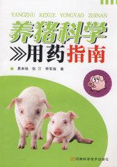 养猪科学用药指南(试读本)