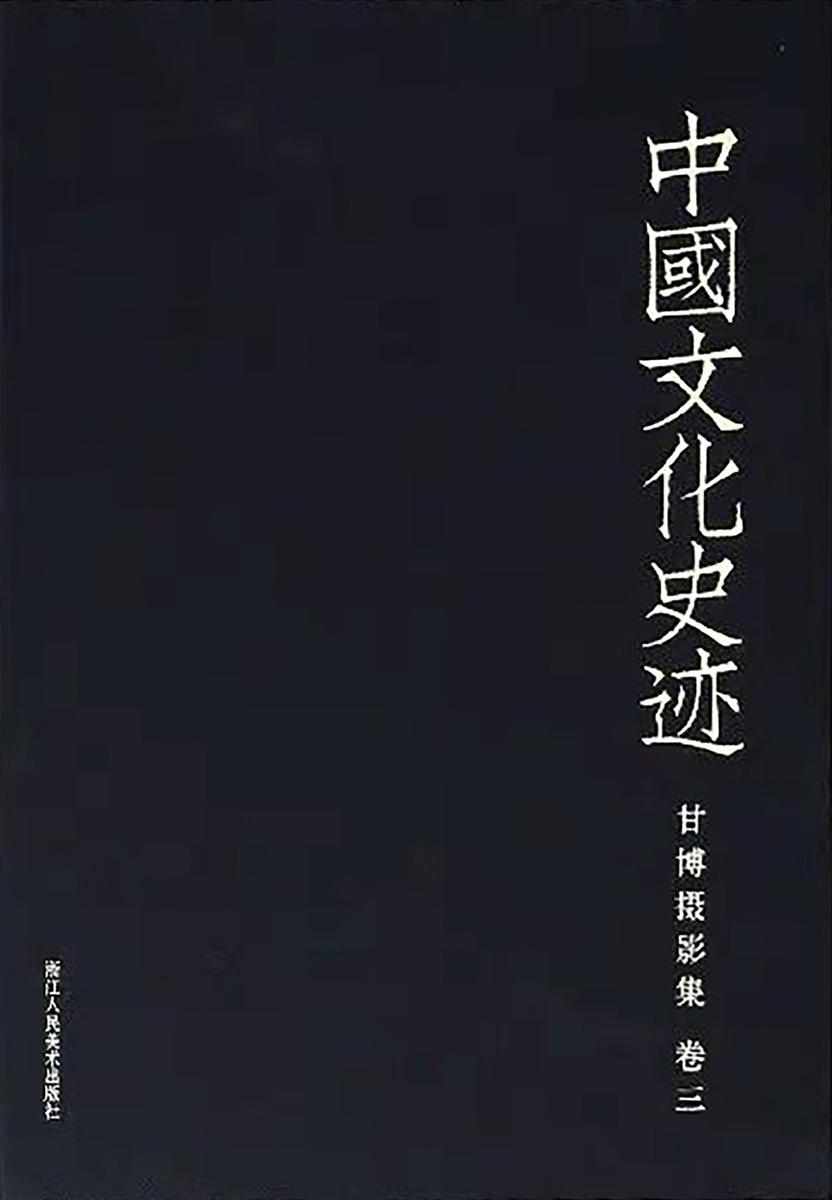 中国文化史迹:甘博摄影集(三)(中国文化史迹)