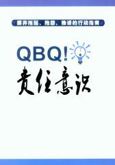QBQ责任意识