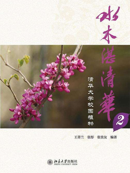 水木湛清华:清华大学校园植物(二)