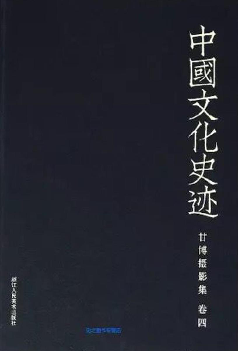 中国文化史迹:甘博摄影集(四)(中国文化史迹)
