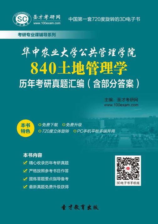 华中农业大学公共管理学院840土地管理学历年考研真题汇编(含部分答案)