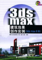 3ds max建筑效果创作实例(3ds max 6版)(仅适用PC阅读)