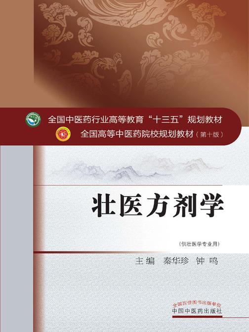 壮医方剂学(十三五)