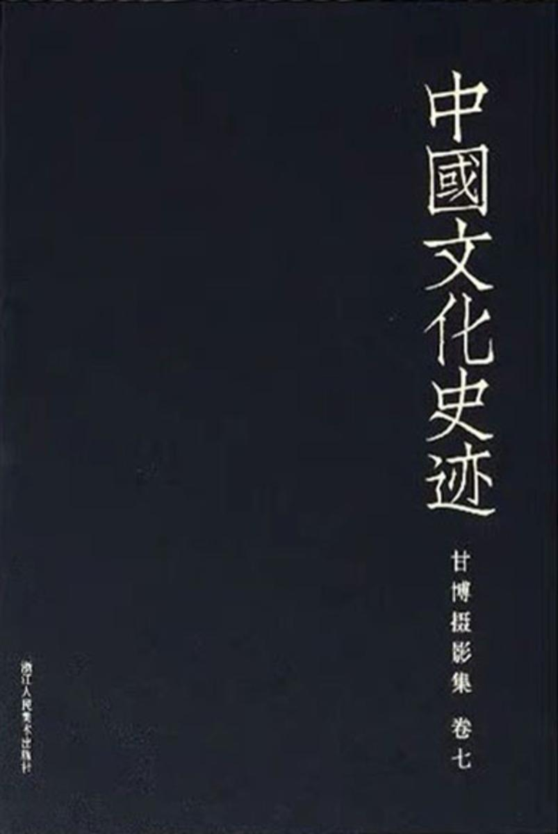 中国文化史迹:甘博摄影集(七)(中国文化史迹)