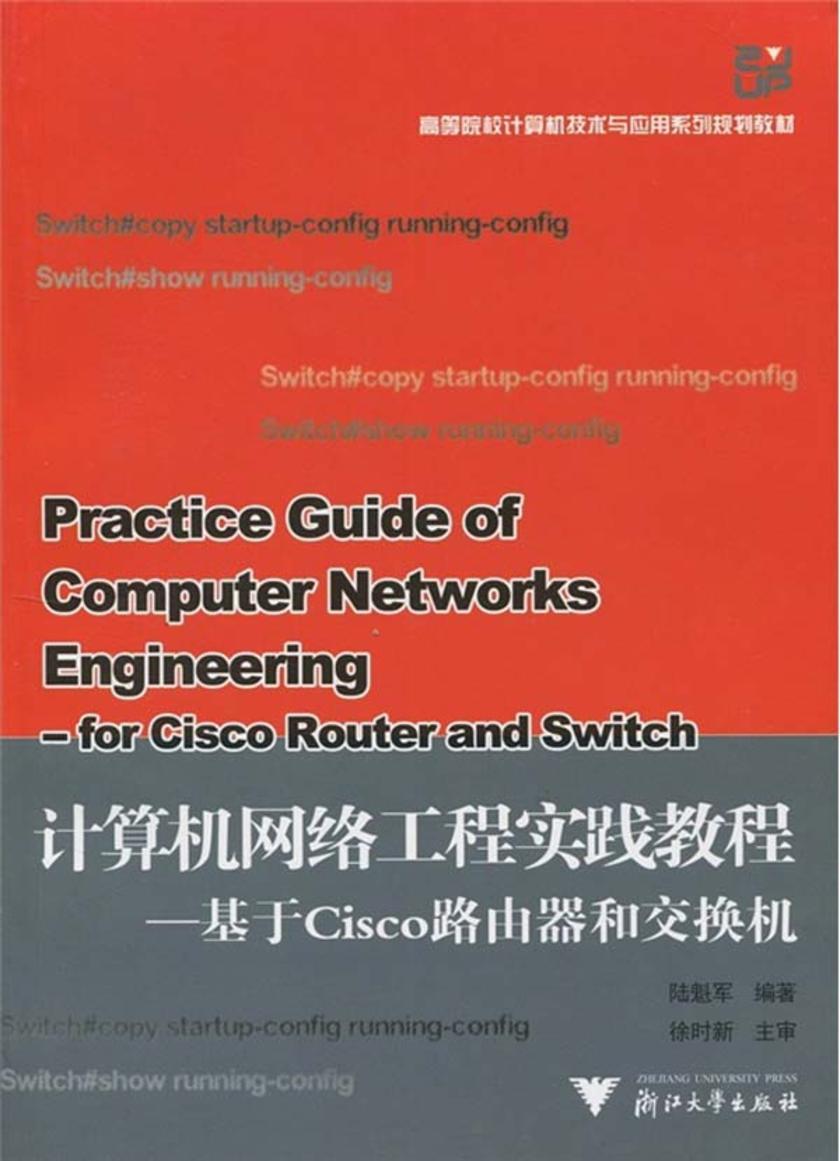 计算机网络工程实践教程——基于Cisco路由器和交换机(仅适用PC阅读)