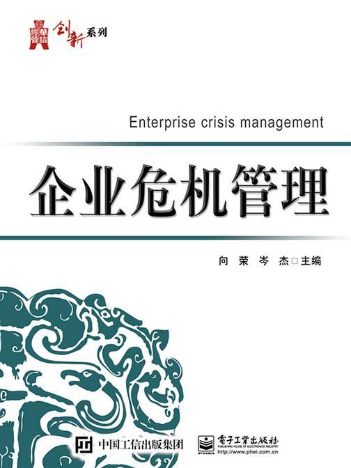企业危机管理