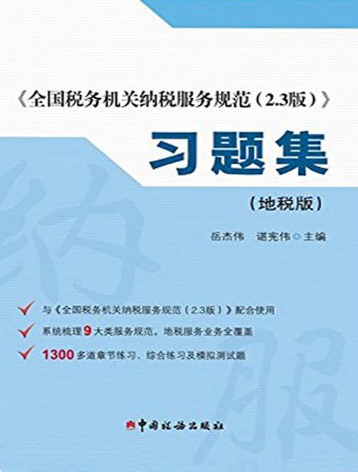 《全国税务机关纳税服务规范2.3版》习题集(地税版)