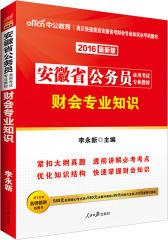 2012中公版安徽公务员考试-财务专业知识(赠送价值150元的图书增值卡)(试读本)