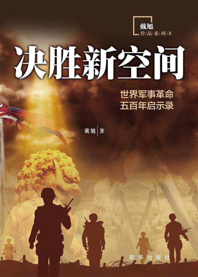 决胜新空间:世界军事革命五百年启示录