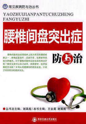 腰椎间盘突出症防与治(常见疾病防与治丛书)
