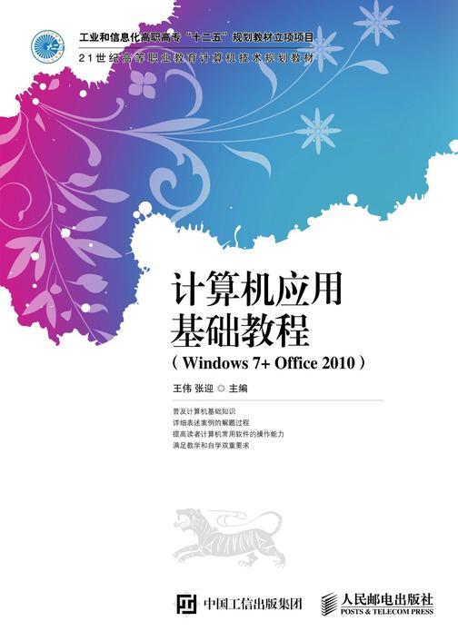 计算机应用基础教程(Windows 7+Office 2010)