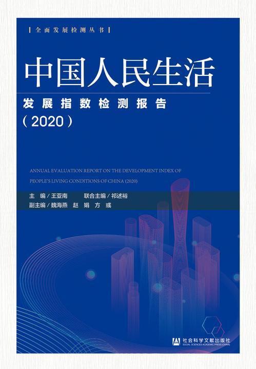 中国人民生活发展指数检测报告(2020)