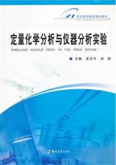 定量化学分析与仪器分析实验(仅适用PC阅读)