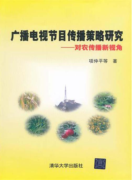 广播电视节目传播策略研究:对农传播新视角(仅适用PC阅读)