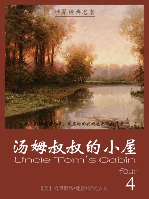 经典名著:汤姆叔叔的小屋-4