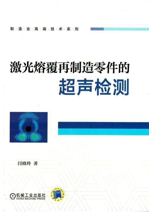 激光熔覆再制造零件的超声检测