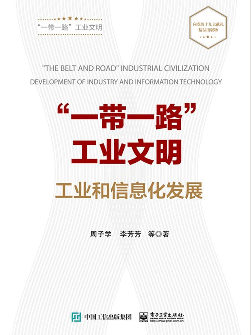 """""""一带一路""""工业文明——工业和信息化发展"""