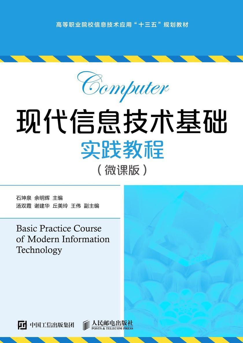 现代信息技术基础实践教程(微课版)