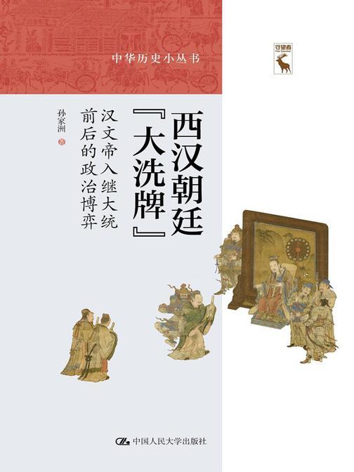 """西汉朝廷""""大洗牌"""":汉文帝入继大统前后的政治博弈(中华历史小丛书)"""