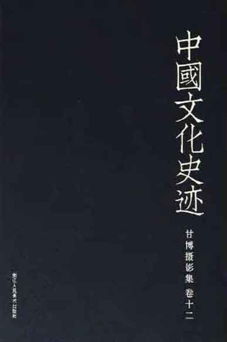 中国文化史迹:甘博摄影集(十二)(中国文化史迹)