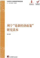 马克思主义经典著作研究读本:列宁《论新经济政策》研究读本