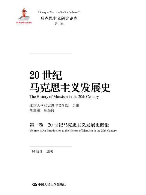 20世纪马克思主义发展史(第一卷):20世纪马克思主义发展史概论(马克思主义研究论库·第二辑;国家出版基金项目)
