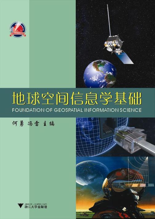 地球空间信息学基础
