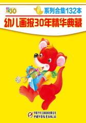 幼儿画报30年精华典藏·系列合集(多媒体电子书)(仅适用PC阅读)
