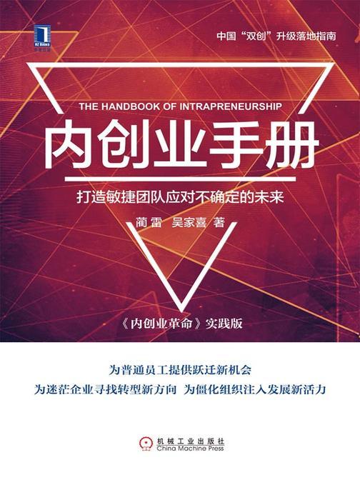 内创业手册