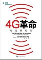 4G革命——无线新时代(试读本)