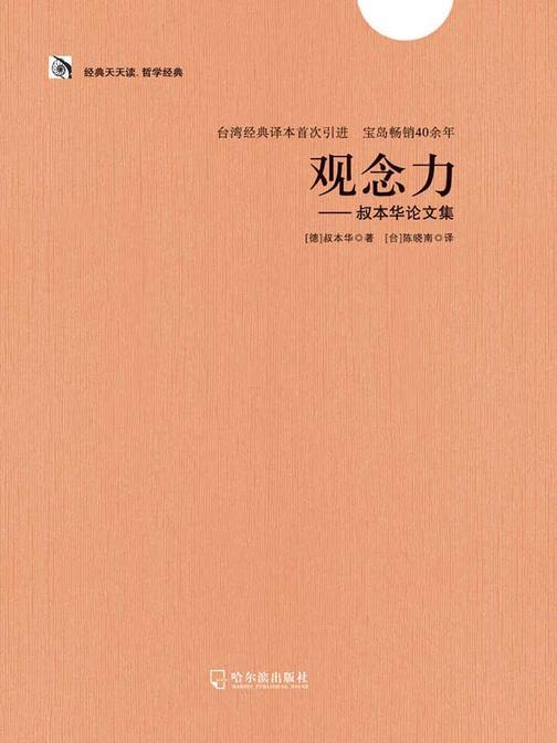 观念力——叔本华论文集