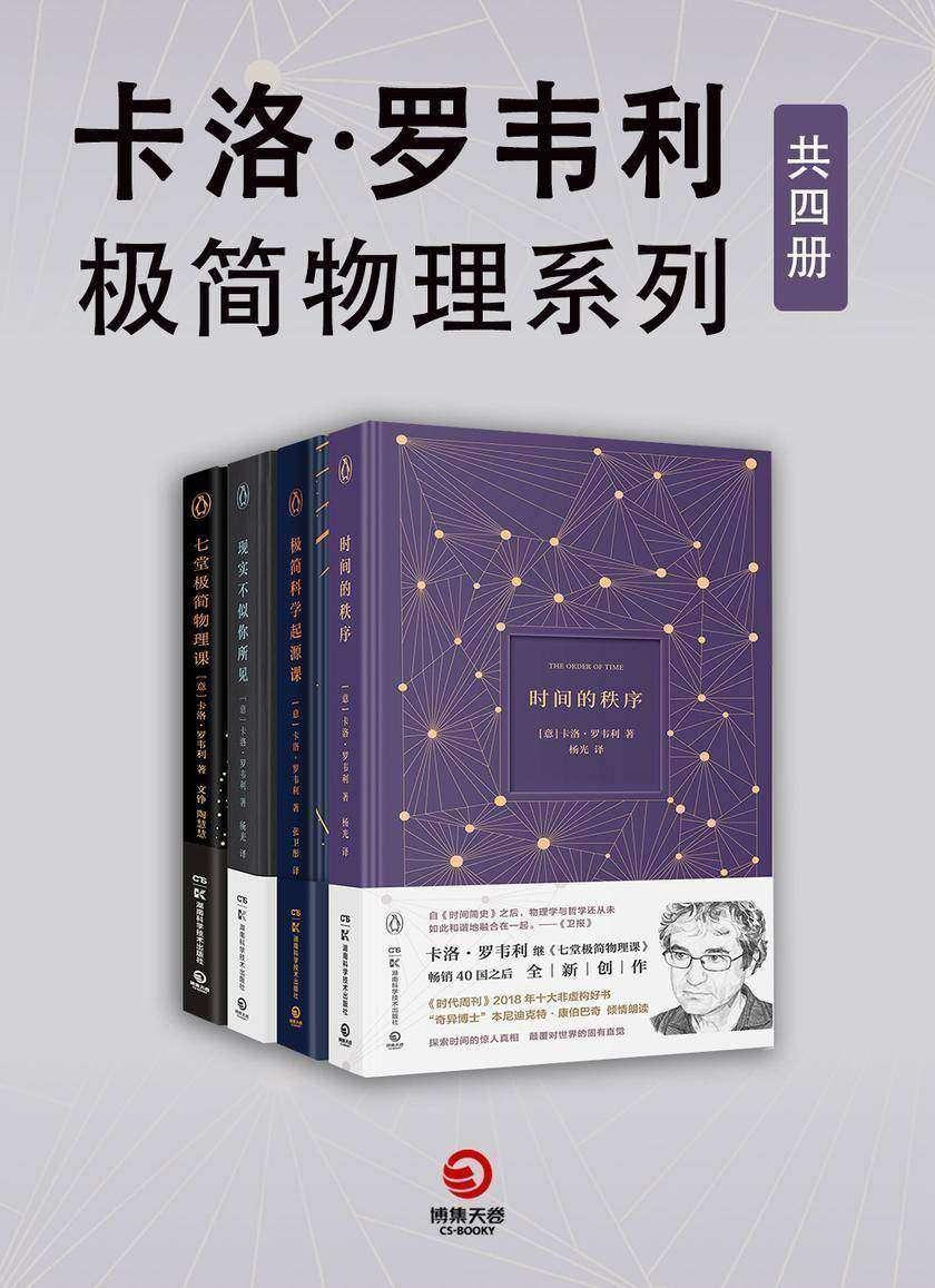 卡洛·罗韦利:极简物理系列(共4册)
