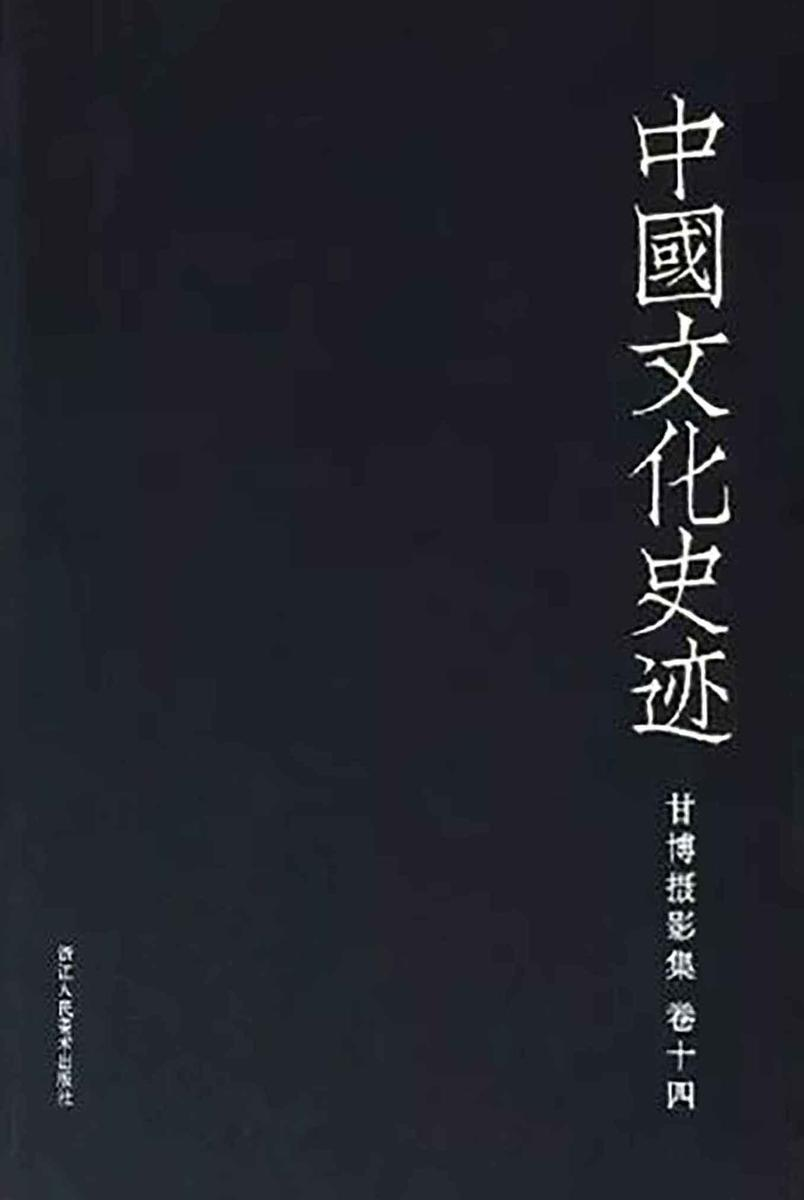 中国文化史迹:甘博摄影集(十四)(中国文化史迹)