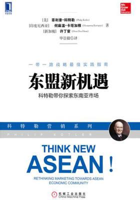 东盟新机遇:科特勒带你探索东南亚市场