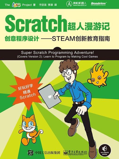 Scratch超人漫游记:创意程序设计——STEAM创新教育指南
