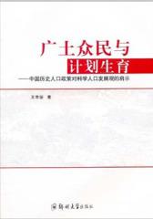 广土众民与计划生育(仅适用PC阅读)