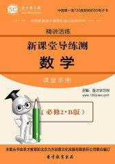 [3D电子书]圣才学习网·精讲活练新课堂导练测:人教版数学B版必修2课堂手册(仅适用PC阅读)