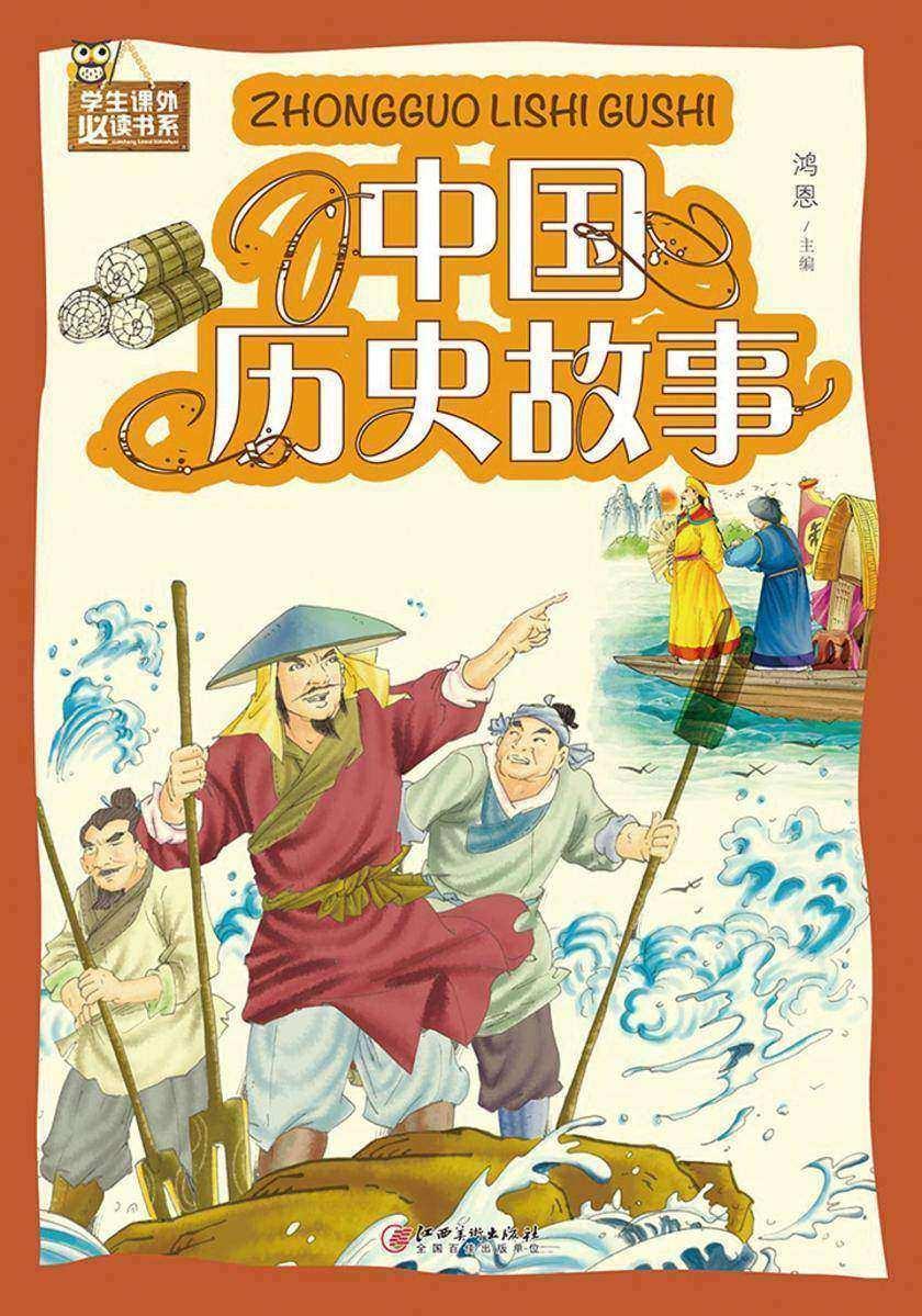 中国历史故事(彩图)