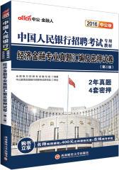 中公2016中国人民银行招聘考试专用教材经济金融专业真题汇编及密押试卷第二版(试读本)
