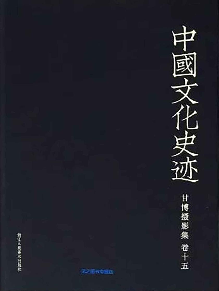 中国文化史迹:甘博摄影集(十五)(中国文化史迹)