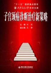 子宫颈癌诊断治疗新策略(西安交通大学学术文库)