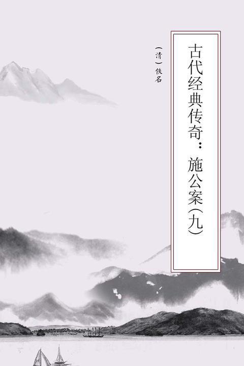 古代经典传奇:施公案(九)