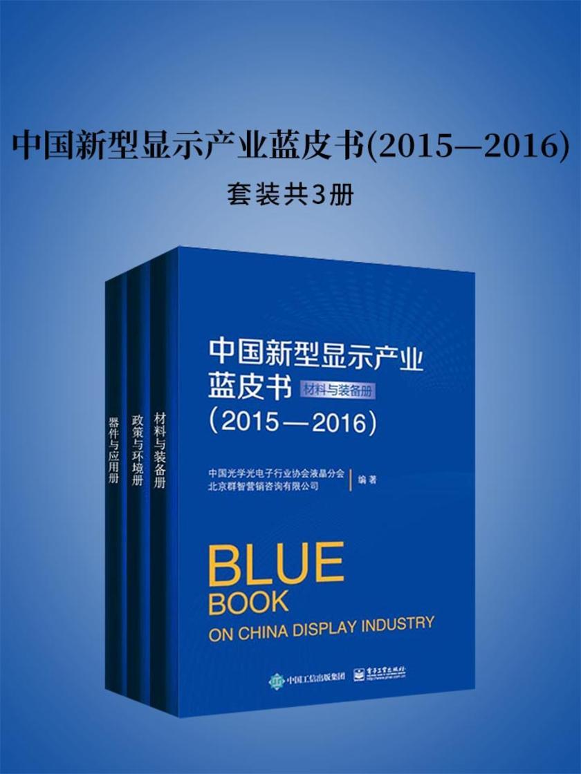 中国新型显示产业蓝皮书(2015—2016)