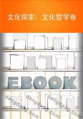 文化探索:文化哲学卷(仅适用PC阅读)